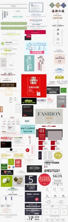 促销海报设计直通车字体设计字体排版