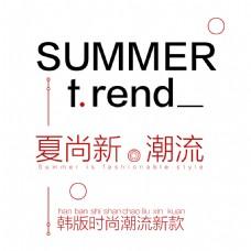 夏尚新潮流字体排版