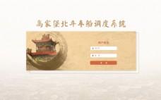 文化古镇网站登录界面
