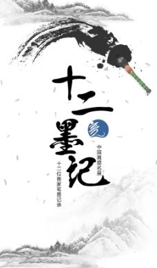 美术馆书画展H5海报