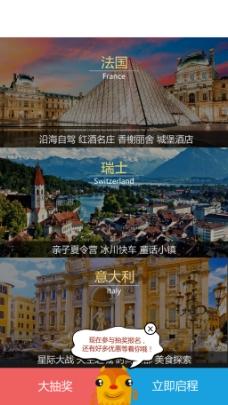 旅行H5页面设计