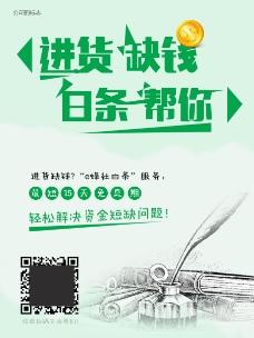 白条贷款H5海报设计