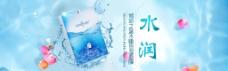 水润保湿面膜banner海报