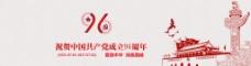 祝贺中国共产党成立96周年
