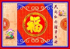 红白理事手册封面设计