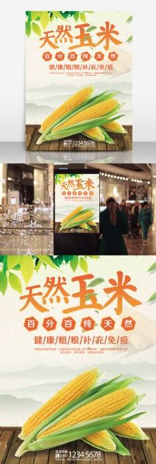 蔬菜玉米促销宣传海报