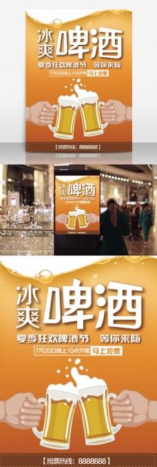 冰爽啤酒促销宣传海报