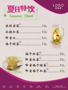 夏日特饮饮料店海报宣传设计