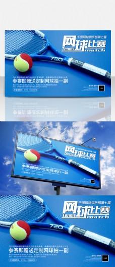 蓝色简约大气网球俱乐部网球比赛展板可编辑PSD设计
