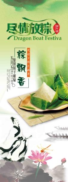 端午节粽香展板