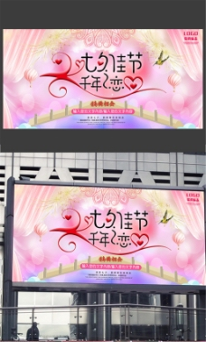 七夕佳节宣传海报