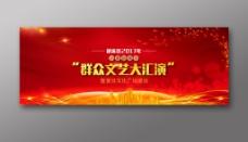 红色喜庆汇演活动背景