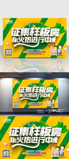 征集样板房海报C4D精品渲染艺术字主题