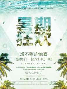 创意暑期狂欢活动促销海报设计