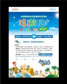 夏季卡通泳池游泳海报传单