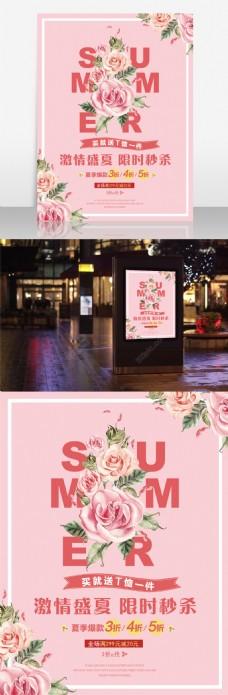 summer促销海报设计小清新粉色花卉文字创意合成服装店促销