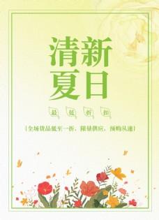 黄绿色清新夏日花草背景促销海报