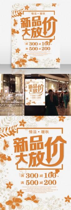 秋季新品上市商场商店促销海报PSD模板设计