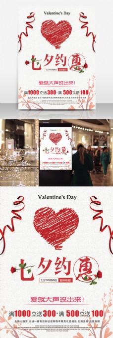 七夕约惠商场促销海报
