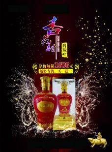 杏花村汾酒 酒宣传单 宣传页