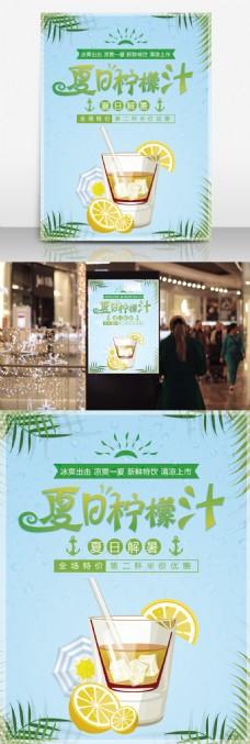 创意夏日美食促销海报