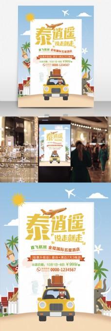 创意泰国旅游促销海报设计