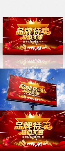 品牌特卖超值实惠夏季促销海报