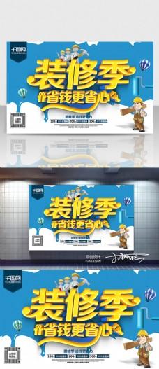 装修季海报C4D精品渲染艺术字主题设计