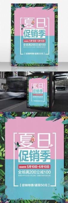 夏日商场商店促销海报设计PSD模板