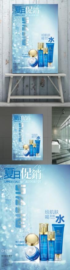 化妆品夏日促销补水海报宣传单