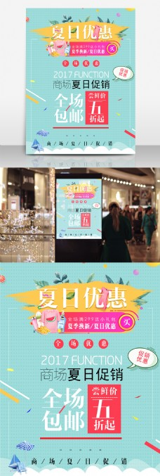 夏日5折商场商店宣传促销海报