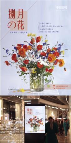鲜花唯美创意八月日系文艺清新时尚海报设计