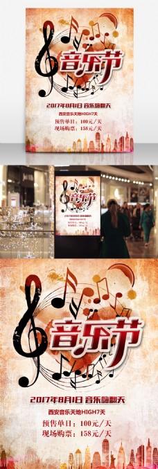 创意音乐节音符酒吧宣传LIVE海报