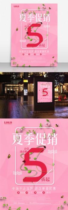 大气粉色夏季5折清仓商场商店促销海报PSD模板设计