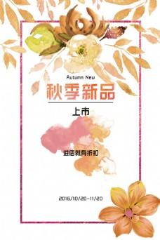 秋季新品海报设计