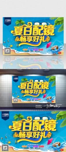 夏日配镜海报 C4D精品渲染艺术字主题