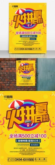 黄色秋季火拼夏日夏天海报