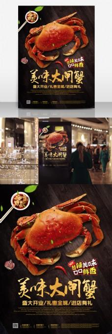 美味大闸蟹促销海报
