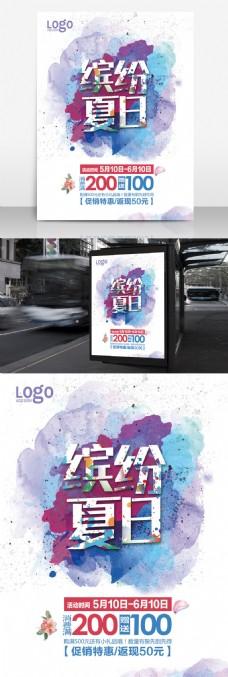 夏日促销海报   通用促销海报
