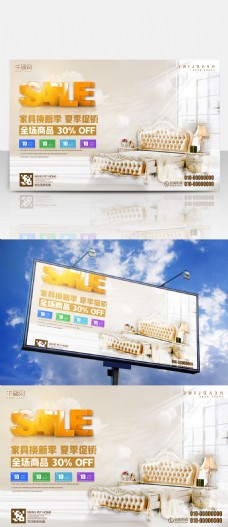 清新家居促销海报设计