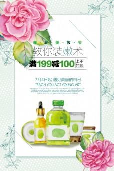 小清新春夏天手绘水彩化妆品促销海报