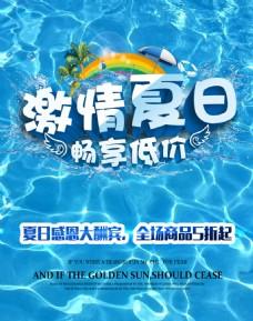 夏日清凉海报设计