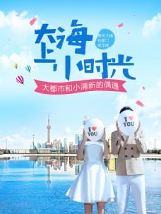 大上海小时光清新旅游促销海报