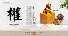权企业文化海报展板展架模版素材