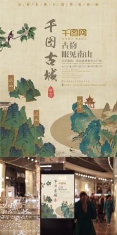 高档房地产中国风国画风开盘促销活动广告