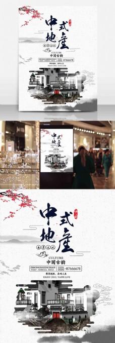 中国风水墨风中式地产宣传海报
