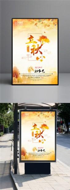 24节气立秋海报