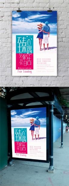 浪漫唯美七夕节海报
