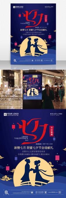 简约大气七夕情人节促销钜惠海报商场商店促销海报设计PSD模板