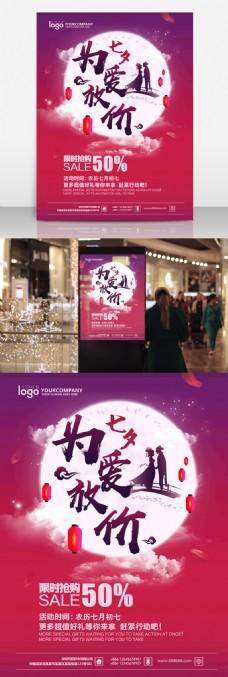 简约大气紫红七夕促销海报商场商店促销海报设计PSD模板